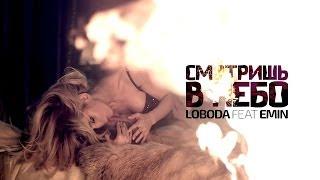 LOBODA feat EMIN 'Смотришь в небо' Премьера 2014!!!