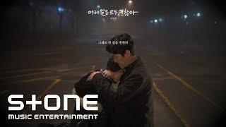 [어제 일은 모두 괜찮아 OST Part. 1] 장진영 (Jang Jin Young) - 괜찮아 (It'll be alright) MV