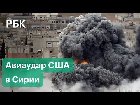США нанесли авиаудар в Сирии по приказу Байдена