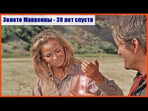 Карпатское Золото. Фильм. Триллер