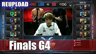 [REUP] Qiao Gu vs LGD Gaming | Game 4 Grand Finals LPL Summer 2015 Playoffs | QG vs LGD G4 Final
