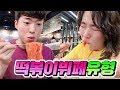 떡볶이 뷔페 가면 꼭 있는 친구 유형 14가지 ㅋㅋㅋㅋㅋ - YouTube