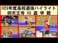 卓球 四天王寺vs遊学館【H29年度全国選抜ハイライト】