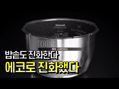 [GS홈쇼핑] 겉도 속도 스테인리스   쿠첸 10인용 압력밥솥 요리, 레시피, 주방, 키친, 가전