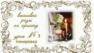 Вышивка розы по принту,урок №3 тонировка