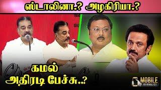 ஸ்டாலினுக்கு கமல் பதிலடி..! | Kamal Haasan Latest Speech about MK Stalin - Parliament Election 2019