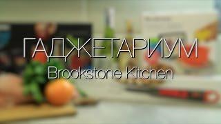 Обзор кухонных гаджетов от Brookstone. Гаджетариум, выпуск 69