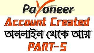 So erstellen Sie eine Payoneer-Konto in Bangladesch l Teil -5 l Payoneer MasterCard Bangla Tutorial l