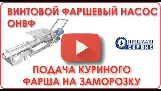 Подача куриного фарша винтовым насосом серии ОНВФ3 (Пищмашсервис)