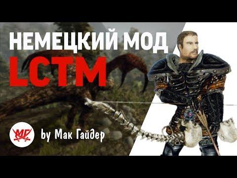 ПОДРОБНЫЙ ОБЗОР мода LCTM Gothic 3