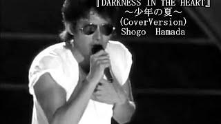 浜田省吾さんの『DARKNESS IN THE HEART~少年の夏~』(CoverVersion)...