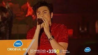 ไม่เปลี่ยน feat.วอย : Dome โดม ปกรณ์ ลัม | The X-Venture | Official MV