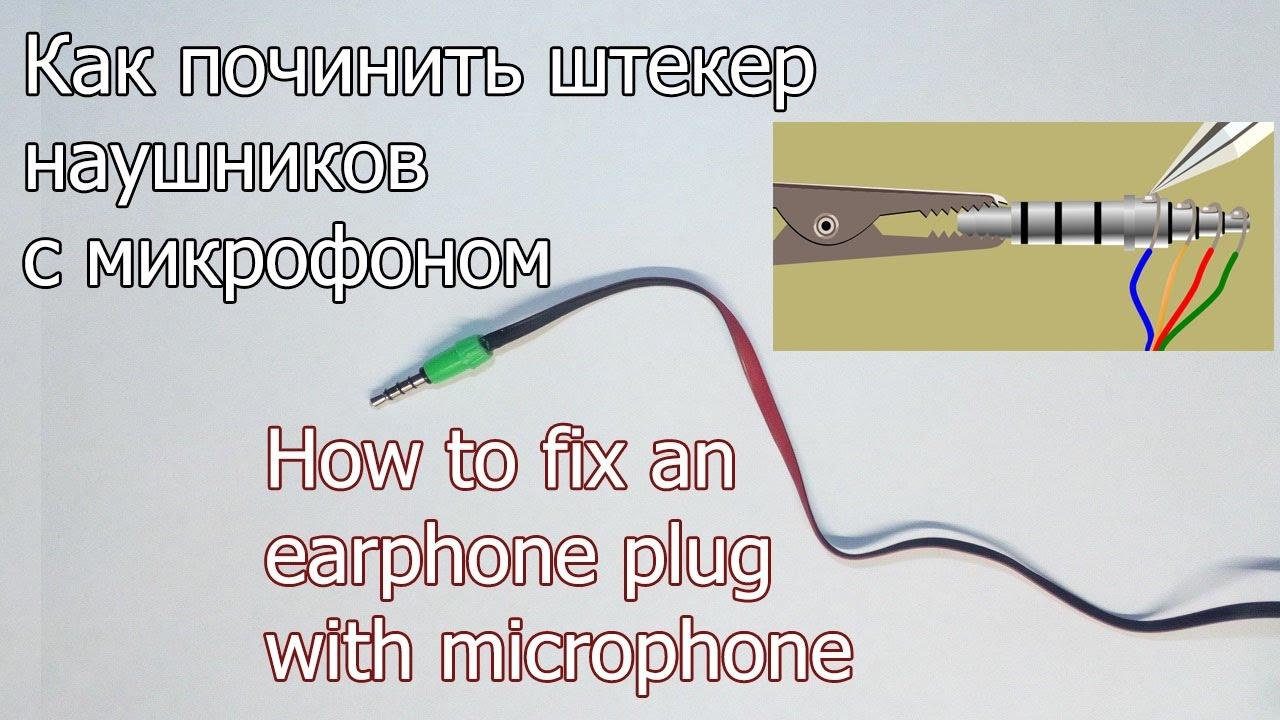 как починить штекер наушников с микрофоном How To Fix An Earphone