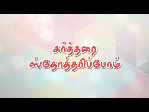 New Year Eve Tamil Sermon, Psalm 34 Tamil Message, Praise The Lord