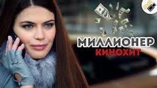 """НАШУМЕВШИЙ ФИЛЬМ Мелодрама """"Миллионер"""" Русские мелодрамы, фильмы HD."""