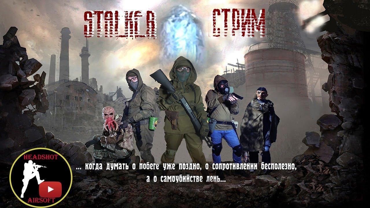 S.T.A.L.K.E.R. Стрим
