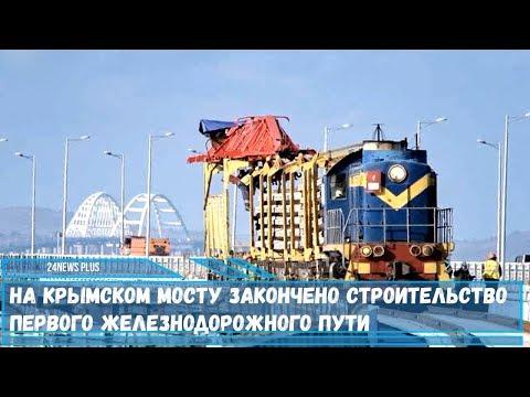 На Крымском мосту закончено строительство первого железнодорожного пути