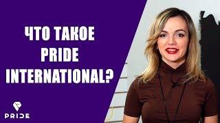 Что такое Pride International? | Приложение Прорыв | Как стать участником Прайд Интернешнл