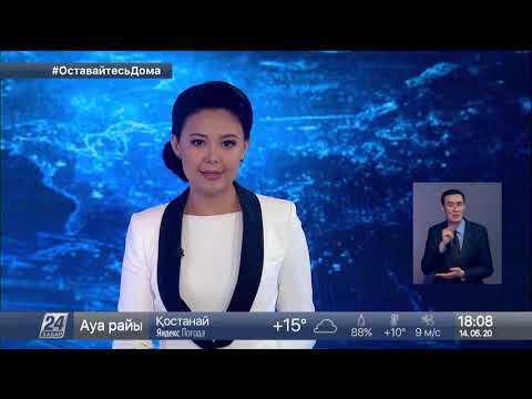 Выпуск новостей 18:00 от 14.05.2020