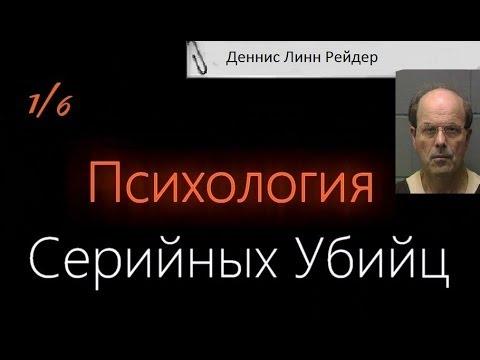 Психология серийных убийц(1/6) Деннис Рейдер