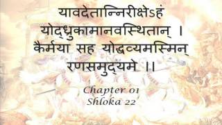 Bhagavad Gita: Sanskrit recitation with Sanskrit text - Chapter 01