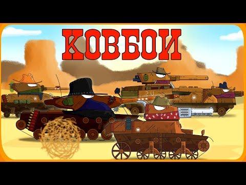 Ковбои - Мультики про танки
