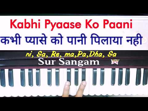 Kabhi Pyase Ko Pani Pilaya Nahi On harmonium II Sur Sangam Bhajan II Learn Harmonium