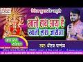 तूने जो कमाया है दूसरा ही खायेगा खाली हाथ आया है खाली हाथ जाएगा //Dhiraj Pandey /Latest Bhajan /