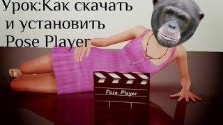 Урок:Как скачать и установить Pose Player/Как скачать позы/Как скачать Скин для Симс 3