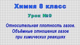 Химия 8 класс (Урок№9 - Относительная плотность газов. Объёмные отношения газов.)