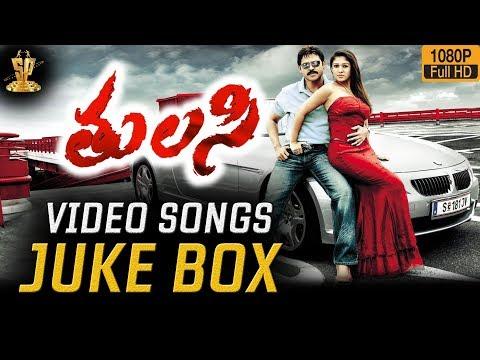 TulasiVideo Songs Jukebox | Venkatesh | Nayanthara | Devi Sri Prasad | Suresh Productions