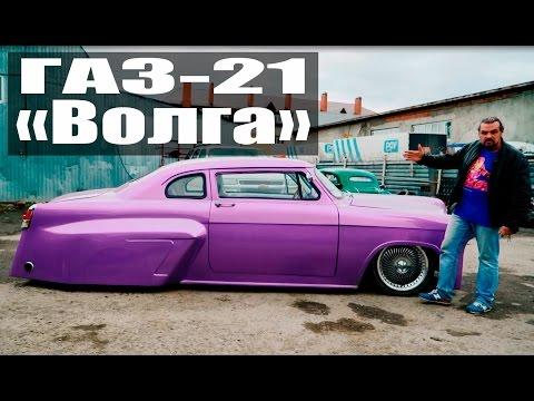 "хот-род ГАЗ-21 ""Волга"" из Тюмени. Обзор, тест драйв #ЧУДОТЕХНИКИ №5"