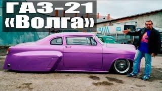 видео Тюнинг ГАЗ-69 - возрождение легенды