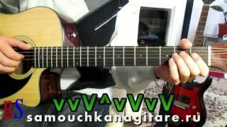 Трава у дома - ВИДЕО РАЗБОР + СОЛО  - Тональность ( Аm ) Как играть на гитаре песню