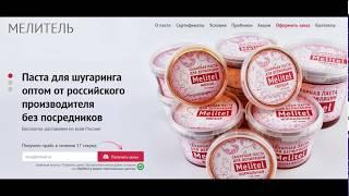 Как заказать пасту для шугаринга на сайте шугаринг-оптом.рф