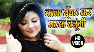 Kala Ghunght Kar Matak Chalugi    Sonal Khatri    Sv Samrat    New D J song 2019    haryanvi New
