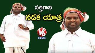 Bithiri Sathi Pada Yatra | People's CM YS Rajasekhara Reddy Biopic