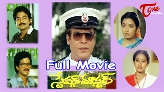 Station Master Full Length Movie | Rajendra Prasad, Jeevita