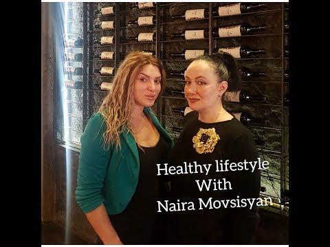 Առողջ ապրելակերպ Նաիրա Մովսիսյանի հետ ։Էնդոկրինոլոգ֊սննդաբան Հասմիկ Աբովյան։