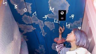 постер к видео Самоизоляция. Раскрашиваю потолок, дом и день в карантине
