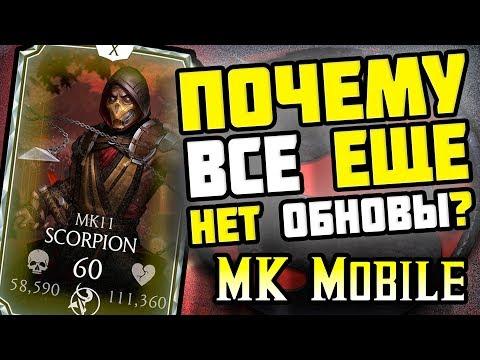 UPDATE 1.22 (ОБНОВЛЕНИЕ 1.22) | СВЕЖИЕ НОВОСТИ ИЗ МИРА Mortal Kombat X Mobile thumbnail