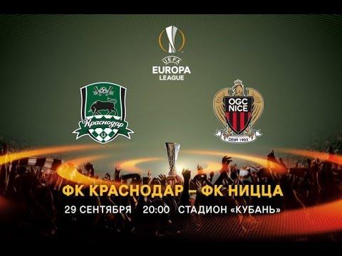 Краснодар — Ницца — 5:2 Видео обзор матча. Лига Европы УЕФА 29.09.2016. 2-й тур