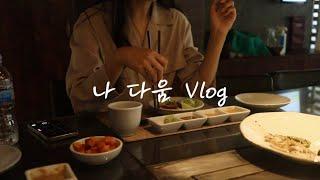 [일상Vlog]친구랑데이트/생활의달인맛집/철판요리/치즈타르트/백화점쇼핑/샌드위치만들어먹는 일상