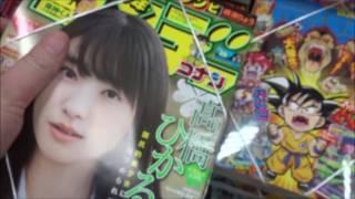 週刊少年サンデー 2017年28号 高橋ひかる シェアOK お気軽に 【映画鑑賞...