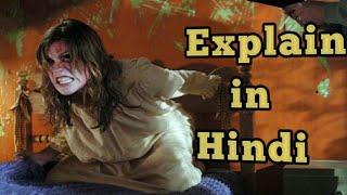 सच्ची घटना पर आधारित।।The Exorcism of Emily rose ||Explained||■HINDI■