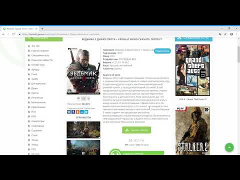где скачать ведьмак 3 Free Download The Witcher 3