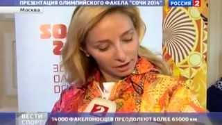 Татьяна Навка. Презентация факела и «лоскутной» формы