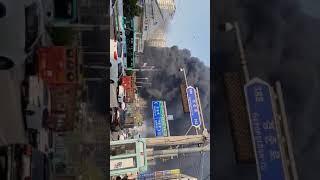 (속보)다산동 이마트 화재 영상