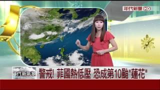 ⊙颱風上班上課公告⊙