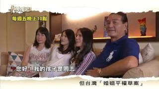 【你好 我的孩子是同志】2016.06.10 華視新聞雜誌預告